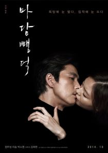 SCARLET INNOCENT KOREAN DRAMA MOVIE 1 DISC Rp.5.000,-